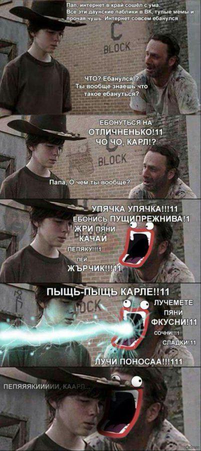 Russian memes