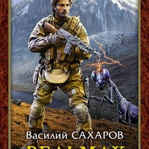 russian-pulp-fiction-books-01
