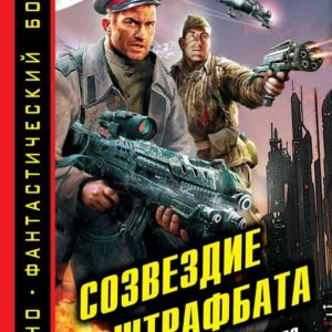 russian-pulp-fiction-books-10