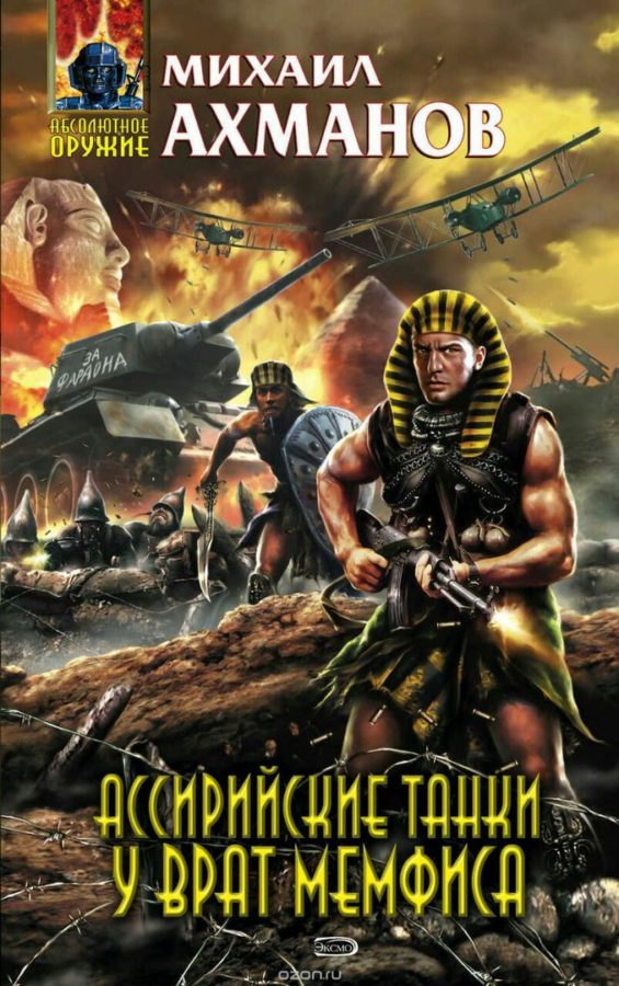 crazy russian fantastic books